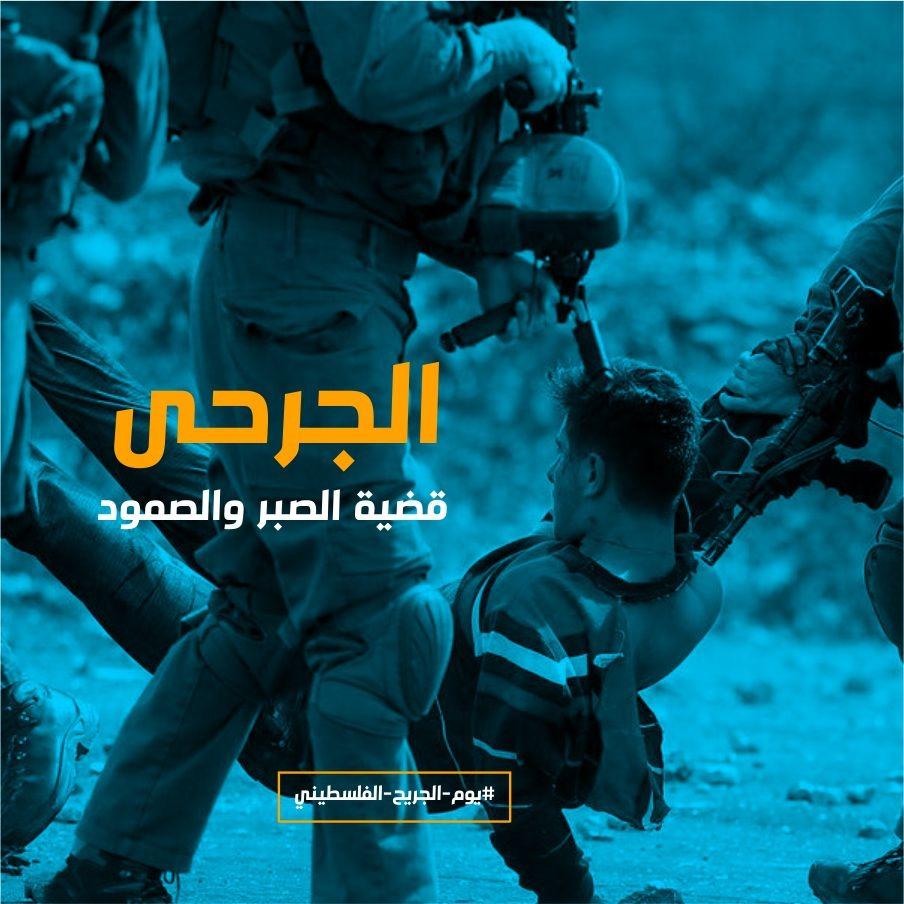 إنهاء الاستعدادات لإحياء يوم الجريح الفلسطيني